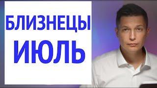 Близнецы июль 2021  Месяц крайностей  Душевный гороскоп Павел Чудинов