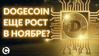 Dogecoin прогноз на ноябрь 2021 | Памп продолжается?