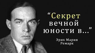 Эти цитаты заденут до глубины души  l Эрих Мария Ремарк: мудрые мысли о жизни, людях и любви
