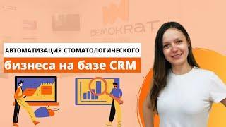 Автоматизация стоматологического бизнеса на базе CRM