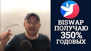 BISWAP ПОЛУЧАЮ ТУТ 350% ГОДОВЫХ #biswap_review