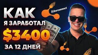 ETHERCONNECT - $3400 за 12 дней! Последние новости // перспективы // обзор личного кабинета.