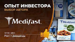 Выбор автора, Medifast (MED)  - акции, анализ, оценка