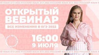 ВСЕ изменения ЕГЭ 2022 | Русский Язык | ЕГЭ 2022 | 99 Баллов