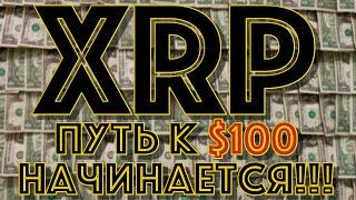 ХОЛДЕРЫ XRP, ВАЖНЫЕ НОВОСТИ! SEC ПРОИГРАЛИ В ЭТОТ МОМЕНТ!   Новости криптовалюта Ripple, Риппл, Рипл