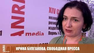 Ирина Булгакова. Свободная пресса. Отзыв о Саммите