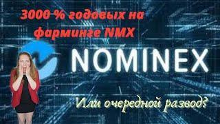 NOMINEX. 3000 % годовых на фарминге NMX. Или очередной лохотрон. Отзыв.
