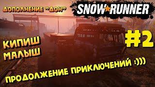 """SnowRunner - ДОПОЛНЕНИЕ """"ДОН"""" НА WINDOWS-11 :))) ЧАСТЬ-2"""