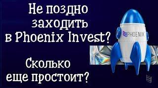 Phoenix Invest все еще актуален? Стоит ли заходить сейчас в Феникс инвест?