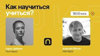 Мотивация, мышление, память: как научиться учиться / Алексей Обухов на ПостНауке
