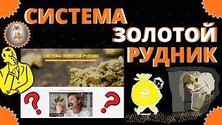 Система Золотой Рудник Александр Иванов   AlexMog отзыв