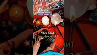Кто сходит по тебе с ума? Таро-расклад от МИРИАМ  | Tarot | pick a card | tarot reading
