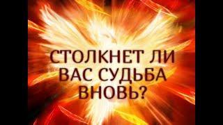 СТОЛКНЕТ ЛИ ВАС СУДЬБА ВНОВЬ?(Один вариант)….Таро онлайн Ютуб  Расклад онлайн  Таро онлайн видео