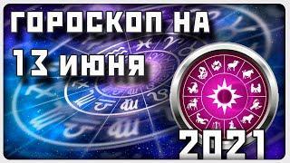 ГОРОСКОП НА 13 ИЮНЯ 2021 ГОДА / Отличный гороскоп на каждый день / #гороскоп