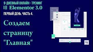 """№4. Как создать страницу """"Главная"""" в редакторе Elementor."""