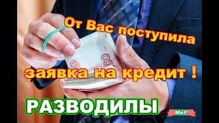 Мошенники звонят по телефону / От Вас поступила заявка на кредит ! /