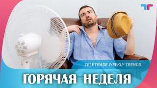 TeleTrade Тренды Недели. Горячая неделя.