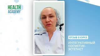 """Отзыв о курсе """"Интегративный косметик-эстетист"""" -  Марина, 41 год"""
