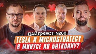 Украина приняла закон о криптогривне | Киты скупают Биткоин | Ethereum - 6 лет | Tesla холдит BTC