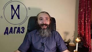 Руна Дагаз. Значение, толкование, применение руны Дагаз в Рунической Магии. Видео обзор руны Дагаз