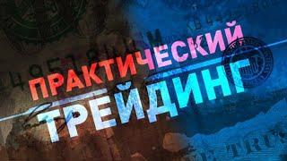 Практический трейдинг с Александром Лосевым 02.08.21