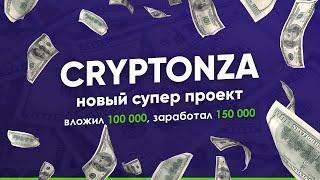 ВЛОЖИ 100.000 и заработай за 10 дней 150.000  CRYPTONZA  BINANCE