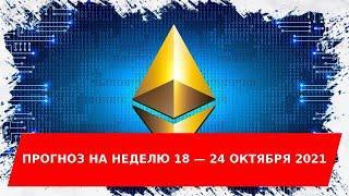 Криптовалюта Ethereum