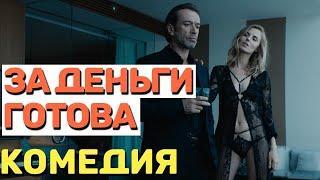 Смешное кино от которого невозможно оторваться - ЗА ДЕНЬГИ ГОТОВА / Русские комедии 2021 новинки
