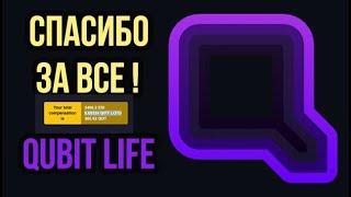 СПАСИБО ЗА ВСЕ Qubit life кубитек как вывексти деньги Qubit life  qubit.life кубитек лайф