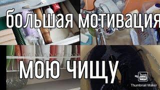 ✔Мотивация на уборку,мою шкафы ,уборка в  ванной  комнате продуктивный день