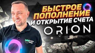 ORION быстрое пополнение / ОРИОН пополнение с карты / Как открыть счет ORION