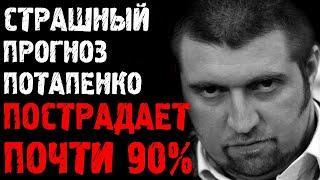 Дмитрий Потапенко: подтверждается мой самый страшный прогноз!