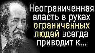 Невероятно Точные Цитаты Александра Солженицына. Заставляют задуматься! | Цитаты и афоризмы.