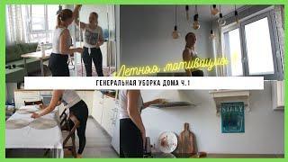 Генеральная уборка дома ꟾ Летняя мотивация на уборку 2021