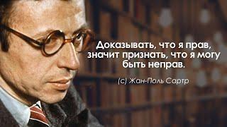 Мудрые цитаты. Философ Жан-Поль Сартр. Цитаты, афоризмы и мудрые слова