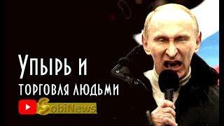 США обвинили Пyтина в тopгoвле людьми. Новости на SobiNews с Василием Миколенко, 2 июля. #5
