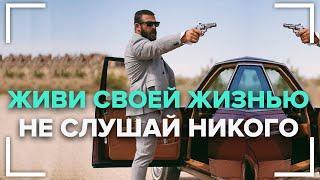 Живи своей жизнью не слушай никого   Мотивация   Артём Долгин