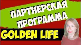 Golden Life Партнёрская Программа Голден Лайф