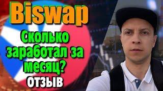 Biswap отзыв / Biswap заработок за месяц / Biswap как заработать на стейкинге и фарме / Biswap обзор