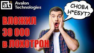 Авалон Технолоджис ВКЛАД 30 000. Avalon Technologies - проверка вывода. Отзывы.
