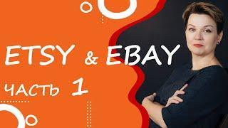 Etsy и eBay: сходства и отличия. Часть 1