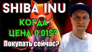 Shiba inu по 0.01$ уже скоро ? Shiba inu прогноз / shiba inu новости / shiba inu криптовалюта