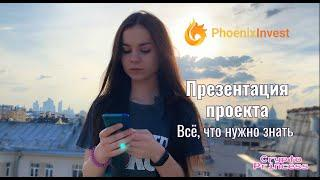 Презентация проекта Феникс Инвест Phoenix Invest