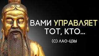 Даосская мудрость в изречениях Лао-Цзы. Цитаты и афоризмы