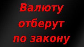 Валюту будут отбирать! Указ о конфискации валюты вступил в силу в Беларуси!