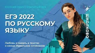 ЕГЭ 2022 по русскому. Разбор текстов о семье + идеальные сочинения