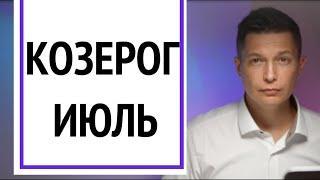 Козерог июль гороскоп   все мы немного Фаина Раневская  Душевный гороскоп Павел Чудинов