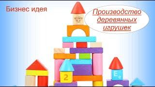 Производство деревянных игрушек. Бизнес идея