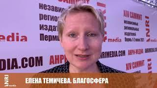 Елена Темичева. БлагоСфера. Отзыв о Саммите