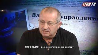 Я.Кедми: России не о чем говорить с Европой, которой стремится управлять каждая «вша»